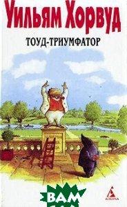 Тоуд - триумфатор Том 2  Кеннет Грэм  купить