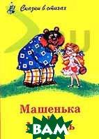 Машенька и медведь  Шварц М. купить