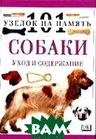 Собаки: уход и содержание Серия: 101 узелок на память  Фогл Брюс купить