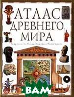 Атлас Древнего мира  Энн Миллард  купить