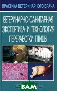 Ветеринарно-санитарная экспертиза и технология переработки птицы  Ветеринарно-санитарная экспертиза и технология переработки птицы купить