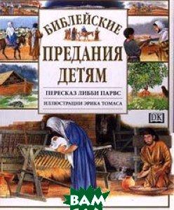 Библейские предания детям  Пересказ Либби Парвс  купить