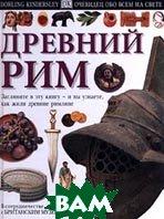 Древний Рим  Саймон Джеймс  купить