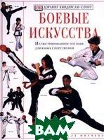 Боевые искусства. Иллюстрированное пособие для юных спортсменов  Дэвид Митчелл  купить
