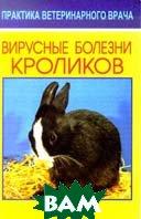 Вирусные болезни кроликов  А. А. Шевченко купить