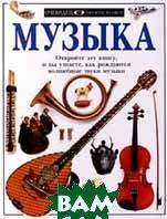 Музыка. Откройте эту книгу, и вы узнаете, как рождаются волшебные звуки музыки  Серия: Очевидец. Обо всем на свете  Нил Ардли  купить
