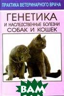 Генетика и наследственные болезни собак и кошек  Н. Н. Московкина купить