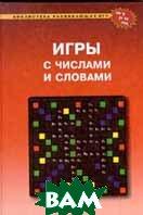 Игры с числами и словами   Л. Зубков купить