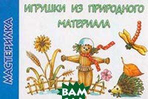 Игрушки из природного материала  И. А. Лыкова  купить
