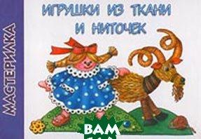 Игрушки из ткани и ниточек  Т. С. Мудрак, О. С. Паятелева, М. Н. Чуйкова, Ю. Л. Юдохина  купить
