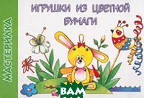 Игрушки из цветной бумаги  Людмила Грушина  купить