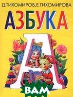 Азбука  Д. Тихомиров, Е. Тихомирова  купить