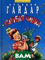 Голубая чашка Серия: Любимые книжки  Аркадий Гайдар  купить