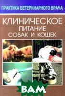 Клиническое питание собак и кошек / Руководство для ветеринарного врача /   Дж. В. Симпсон купить