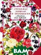 Любимые друзья и подружки: Альбом для девочек   купить