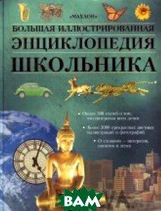 Большая иллюстрированная энциклопедия школьника   купить