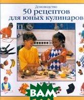 50 рецептов для юных кулинаров  Джуди Уильямс  купить