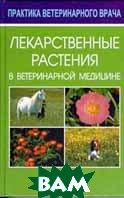 Лекарственные растения в ветеринарной медицине  Аввкаянц Б. купить