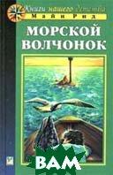 Морской волчонок Серия: Книги нашего детства  Майн Рид  купить