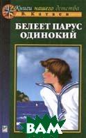 Белеет парус одинокий Серия: Книги нашего детства  В. Катаев  купить