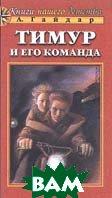 Тимур и его команда Серия: Книги нашего детства  А. Гайдар  купить
