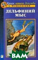 Дельфиний мыс Серия: Книги нашего детства  А. Мошковский  купить