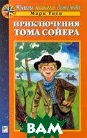 Приключения Тома Сойера Серия: Книги нашего детства  Марк Твен купить
