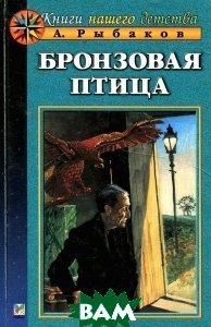 Бронзовая птица Серия: Книги нашего детства  А. Рыбаков  купить