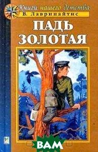 Падь золотая Серия: Книги нашего детства  В. Лавринайтис  купить