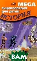 Mega. Энциклопедия для детей. История   купить