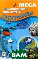 Mega. Энциклопедия для детей. География   купить