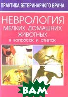 Неврология мелких домашних животных в вопросах и ответах   С. Д. Вилер купить