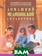 Домашний медицинский справочник. Универсальная энциклопедия   купить