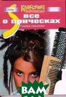 Все о прическах / Советы стилиста /      купить