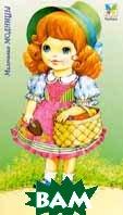 Катя  [Бумажная кукла]   Серия: Маленькие модницы   купить