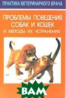 Проблемы поведения собак и кошек  Г. Р. Аскью купить