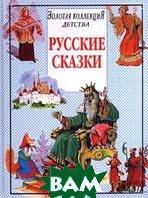 Русские сказки   купить