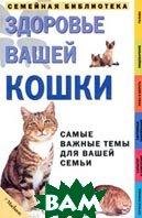 Здоровье вашей кошки. Самые важные темы для вашей  Кэрол Осборн  купить