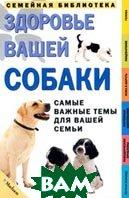 Здоровье вашей собаки. Самые важные темы для вашей семьи  Кэрол Осборн  купить