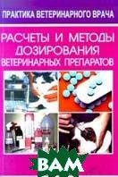 Расчеты и методы дозирования ветеринарных препаратов  В. К. Макконнел купить