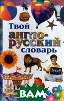 Твой англо-русский словарь  Джон Гризвуд  купить