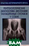 Рентгенологическая диагностика дисплазии тазобедренных суставов у собак  Митин В.М. купить