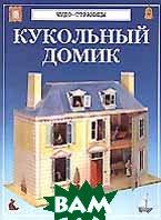 Кукольный домик Серия: Чудо-страницы   купить