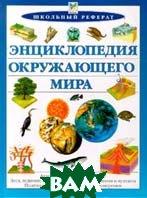 Энциклопедия окружающего мира  Серия: Школьный реферат   купить