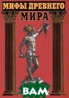 Мифы древнего мира Серия: Книга для учителя и ученика; Антология   купить