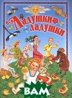 Ладушки-ладушки  Чуковский К купить