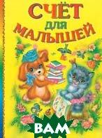 Счет для малышей   А. И. Гончарова купить