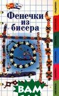 Фенечки из бисера Серия: Фан-Факс  Татьяна Парфенова  купить