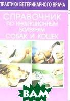 Справочник по инфекционным болезням собак и кошек  Гаскелл Р. М., Беннет М купить