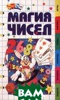 Магия чисел Серия: Фан-Факс   купить